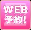 WEB予約!