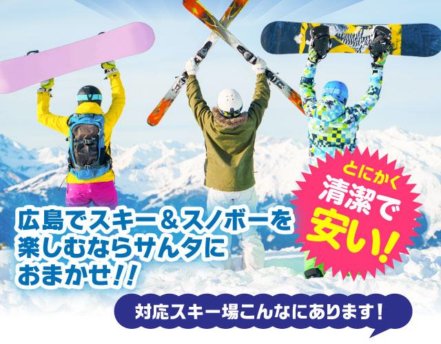 広島でスキー&スノボーを楽しむならサんタにおまかせ!! とにかく清潔で安い! 対応スキー場こんなにあります!