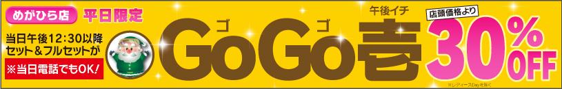 GoGo壱