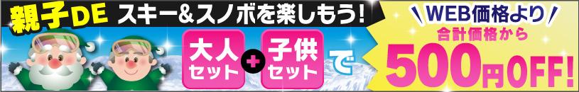 親子DEスキー&スノボを楽しもう! 大人セット+子供セットでWEB価格より合計価格から500円OFF!!