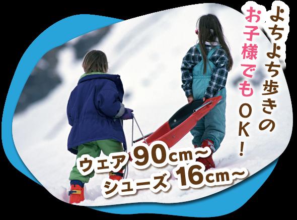よちよち歩きのお子様でもOK! ウェア90cm〜 シューズ16cm〜