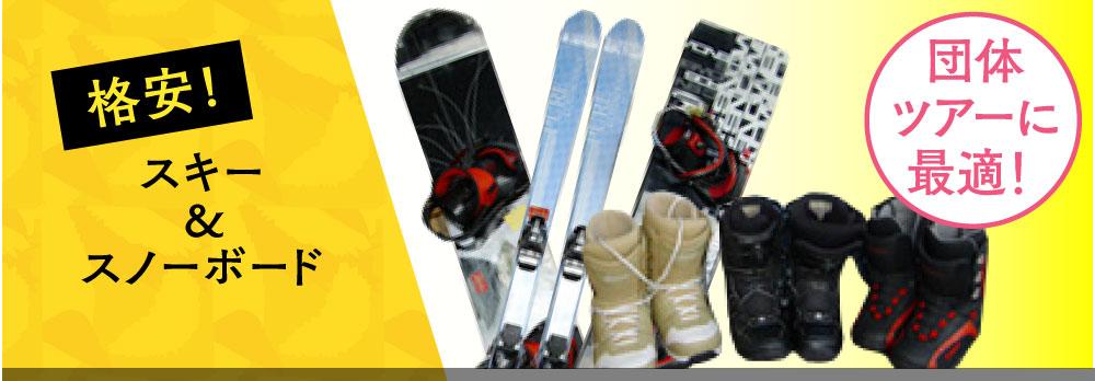 格安!スキー&スノーボード団体ツアーに最適!