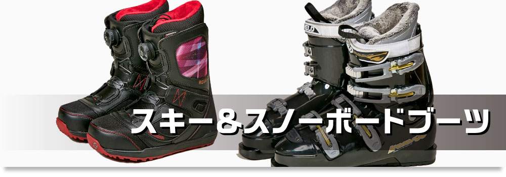 スキー&スノーボードブーツ
