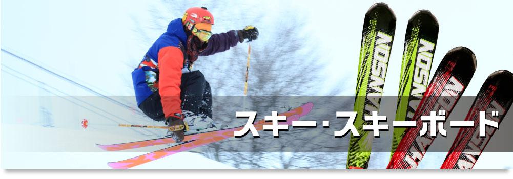 スキー・スキーボード
